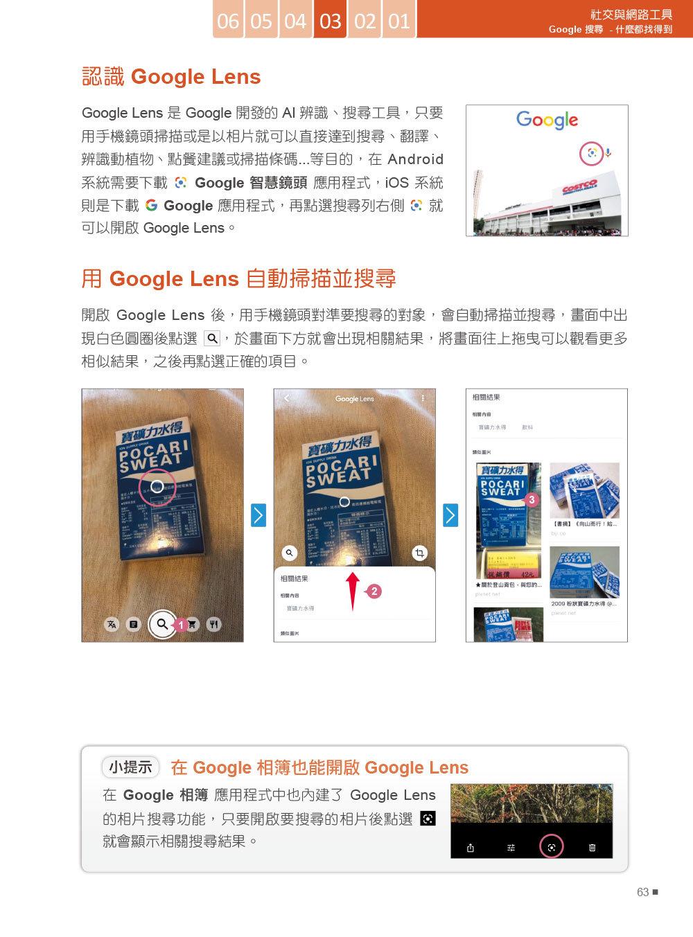 翻倍效率工作術 -- 不會就太可惜的 Google 超極限應用, 4/e-preview-5