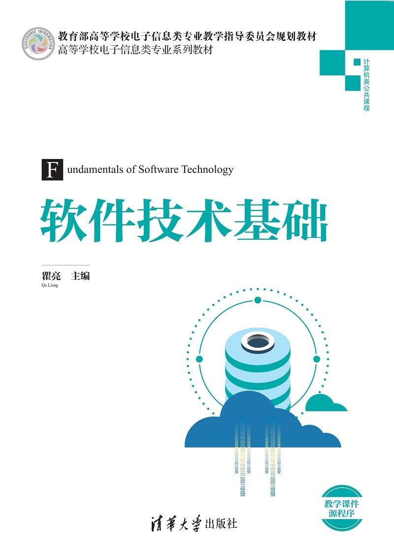 軟件技術基礎-preview-1