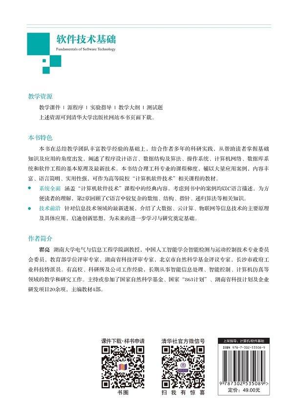 軟件技術基礎-preview-2