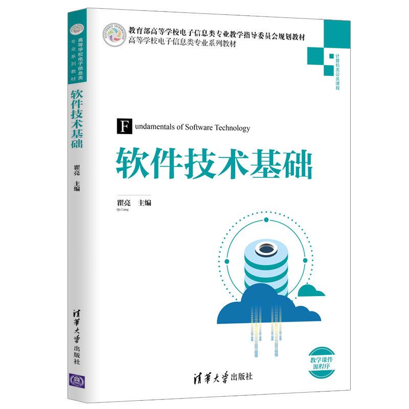 軟件技術基礎-preview-3