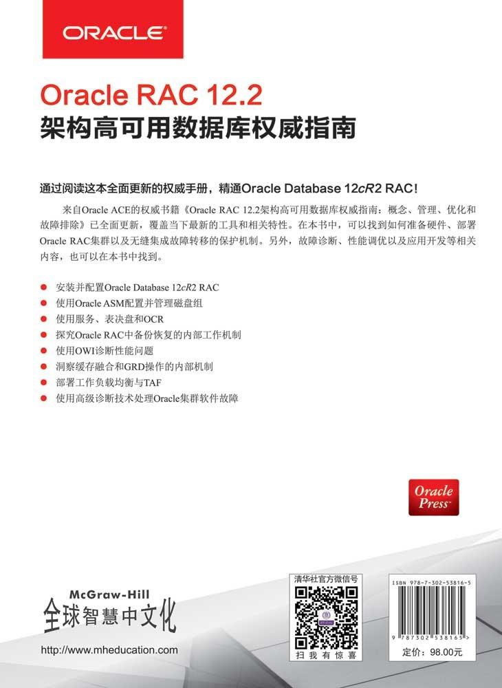Oracle RAC 12.2架構高可用數據庫權威指南:概念、管理、優化和故障排除-preview-2