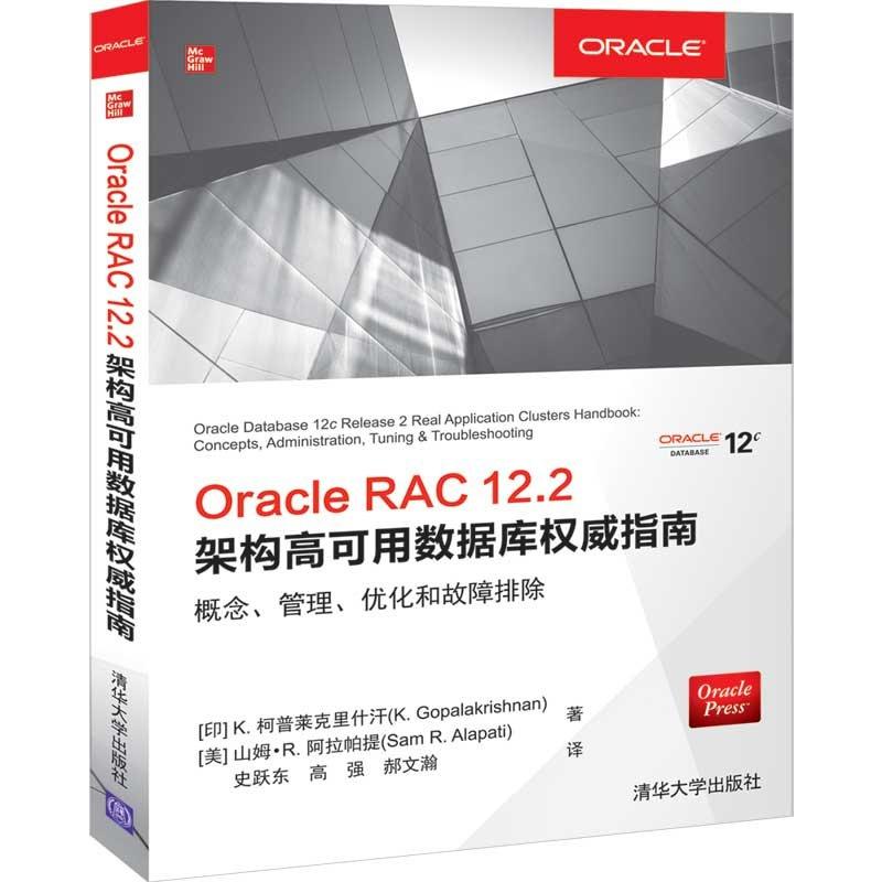 Oracle RAC 12.2架構高可用數據庫權威指南:概念、管理、優化和故障排除-preview-3