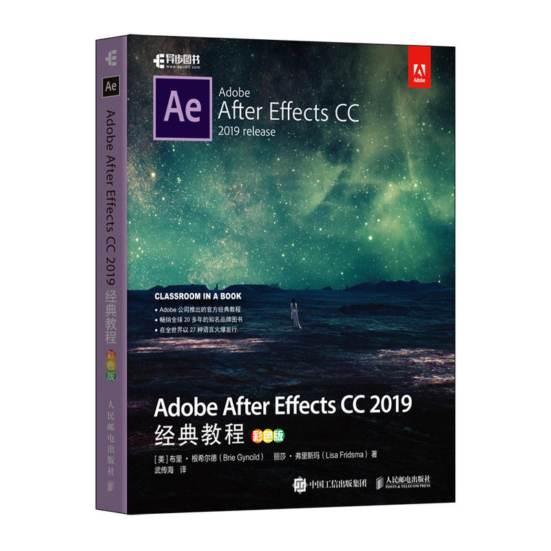 Adobe After Effects CC 2019經典教程 彩色版-preview-2