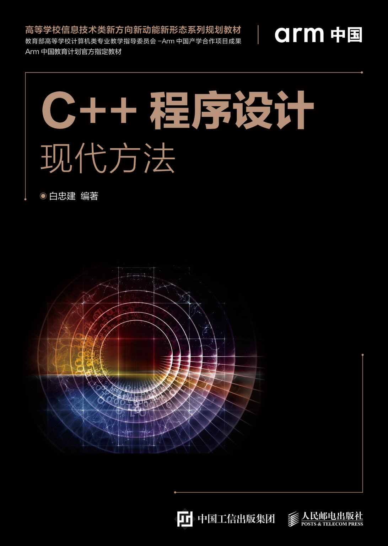 C++ 程序設計 — 現代方法-preview-1