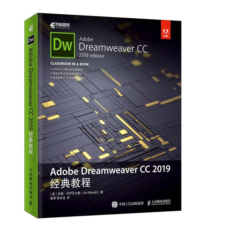 Adobe Dreamweaver CC 2019經典教程-preview-2