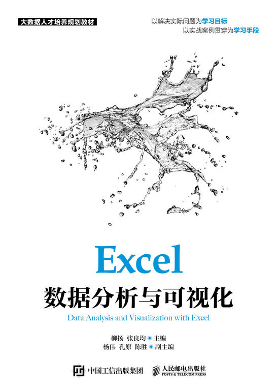 Excel 數據分析與可視化-preview-1