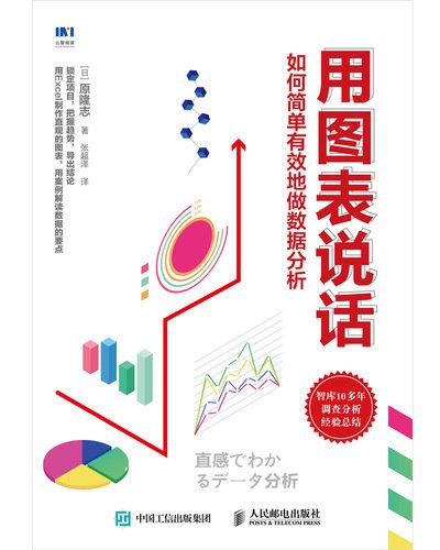 用圖表說話  如何簡單有效地做數據分析-preview-1