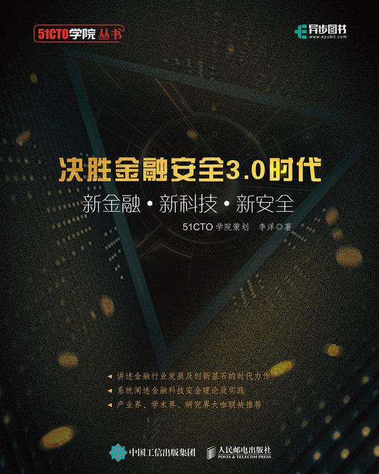 決勝金融安全3.0時代 新金融+新科技+新安全-preview-1