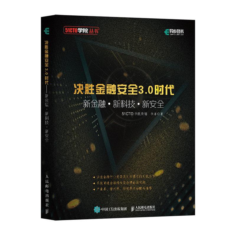 決勝金融安全3.0時代 新金融+新科技+新安全-preview-2