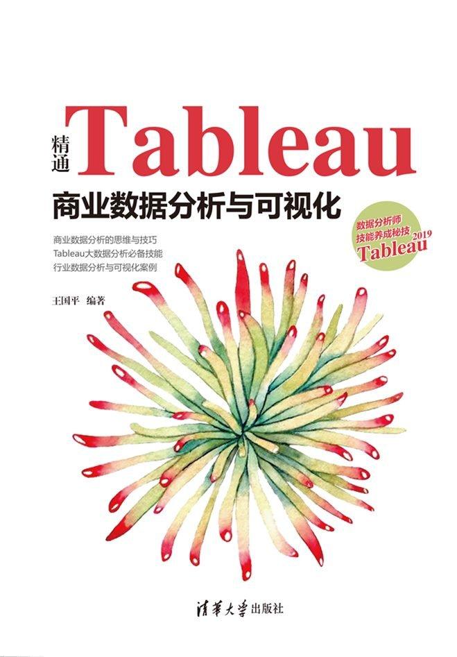 精通 Tableau 商業數據分析與可視化-preview-1