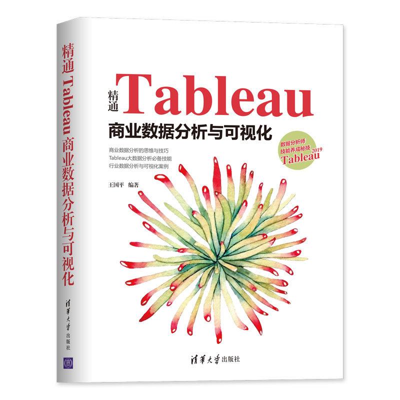 精通 Tableau 商業數據分析與可視化-preview-3