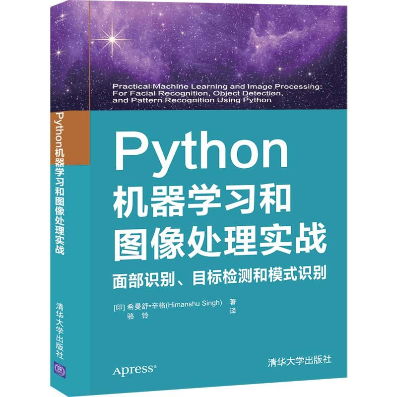 Python 機器學習和圖像處理實戰 : 面部識別、目標檢測和模式識別 (Practical Machine Learning and Image Processing: For Facial Recognition, Object Detection, and Pattern Recognition Using Python)-preview-3