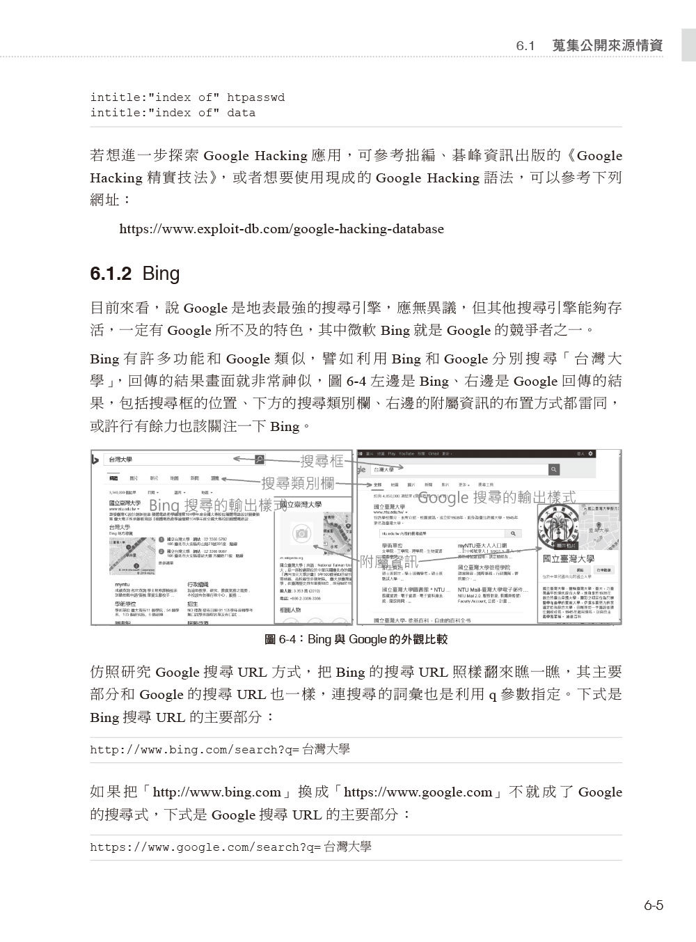 Kali Linux 滲透測試工具|花小錢做資安,你也是防駭高手, 3/e-preview-5