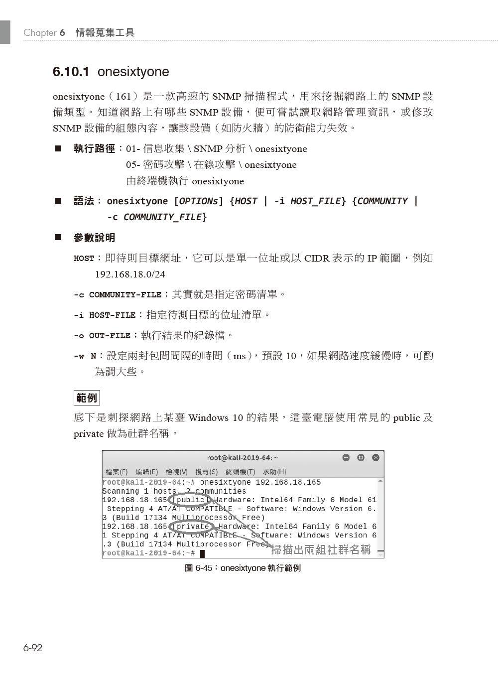 Kali Linux 滲透測試工具|花小錢做資安,你也是防駭高手, 3/e-preview-9