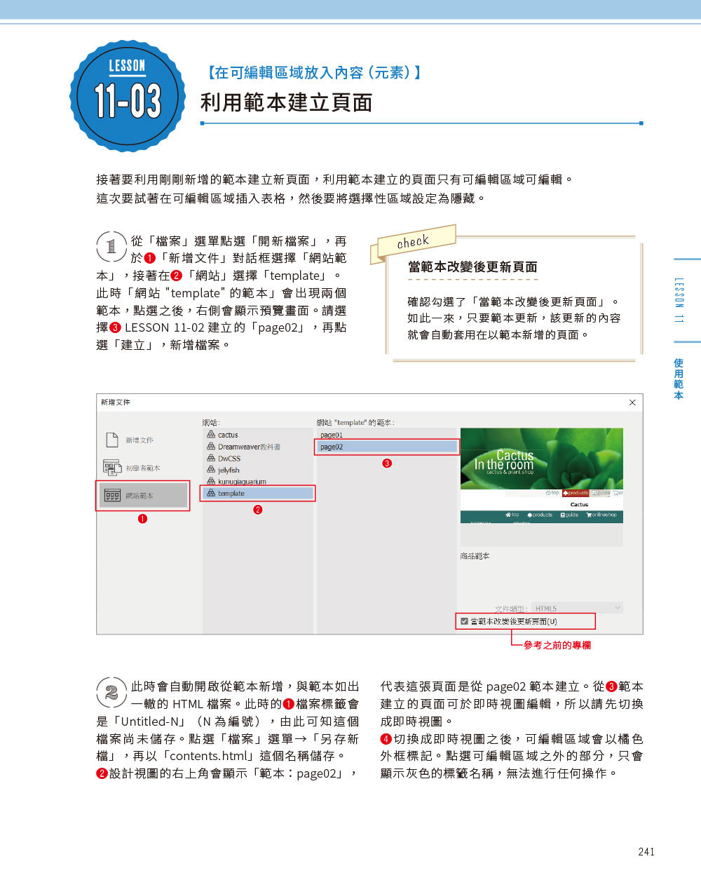 Dreamweaver 設計好入門-preview-7