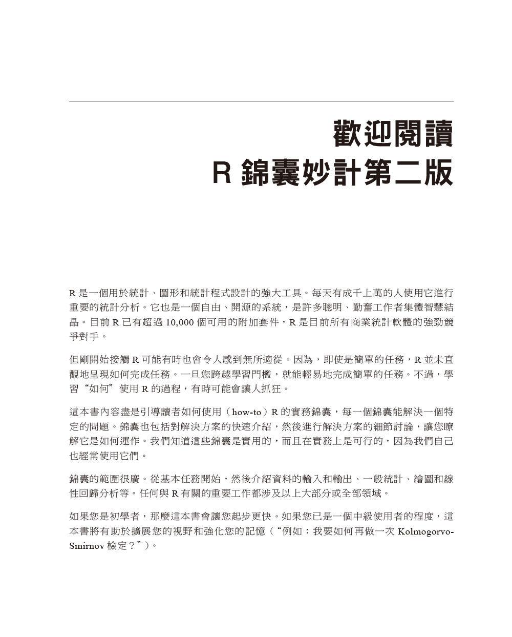 R 錦囊妙計, 2/e (R Cookbook, 2/e)-preview-1