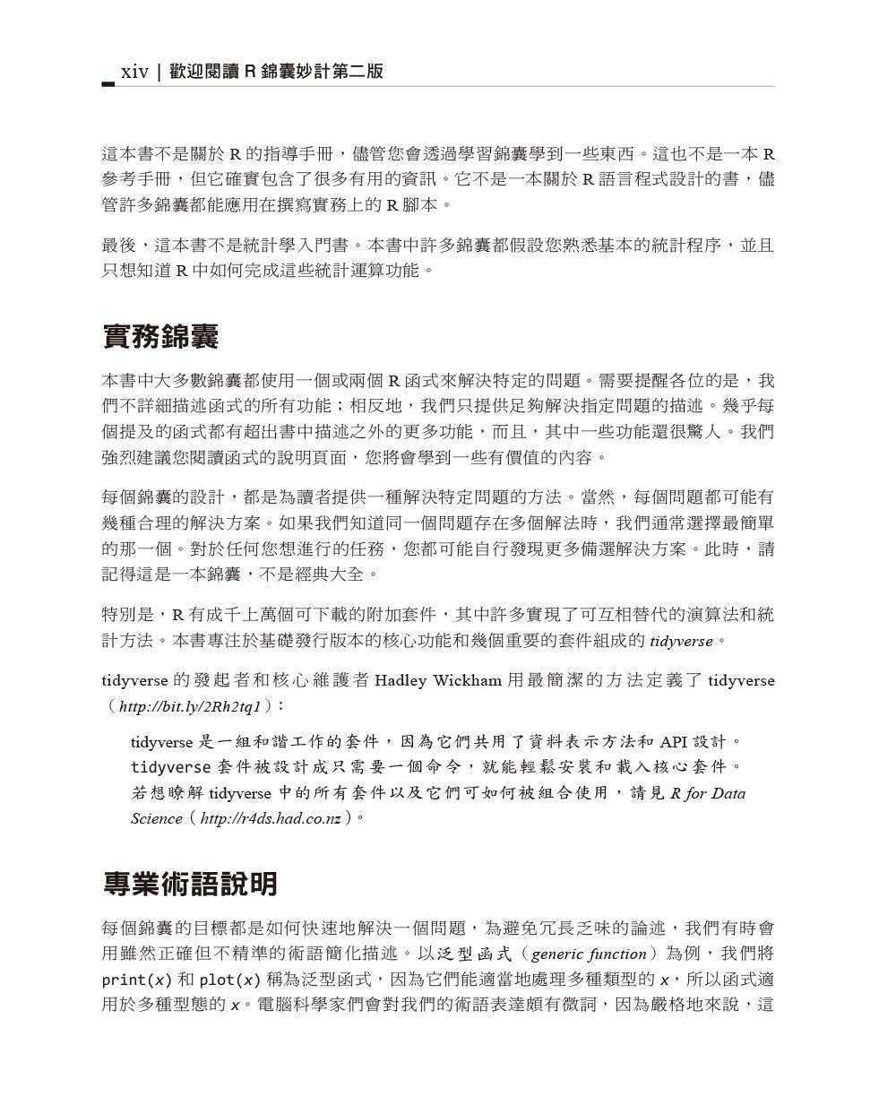 R 錦囊妙計, 2/e (R Cookbook, 2/e)-preview-2