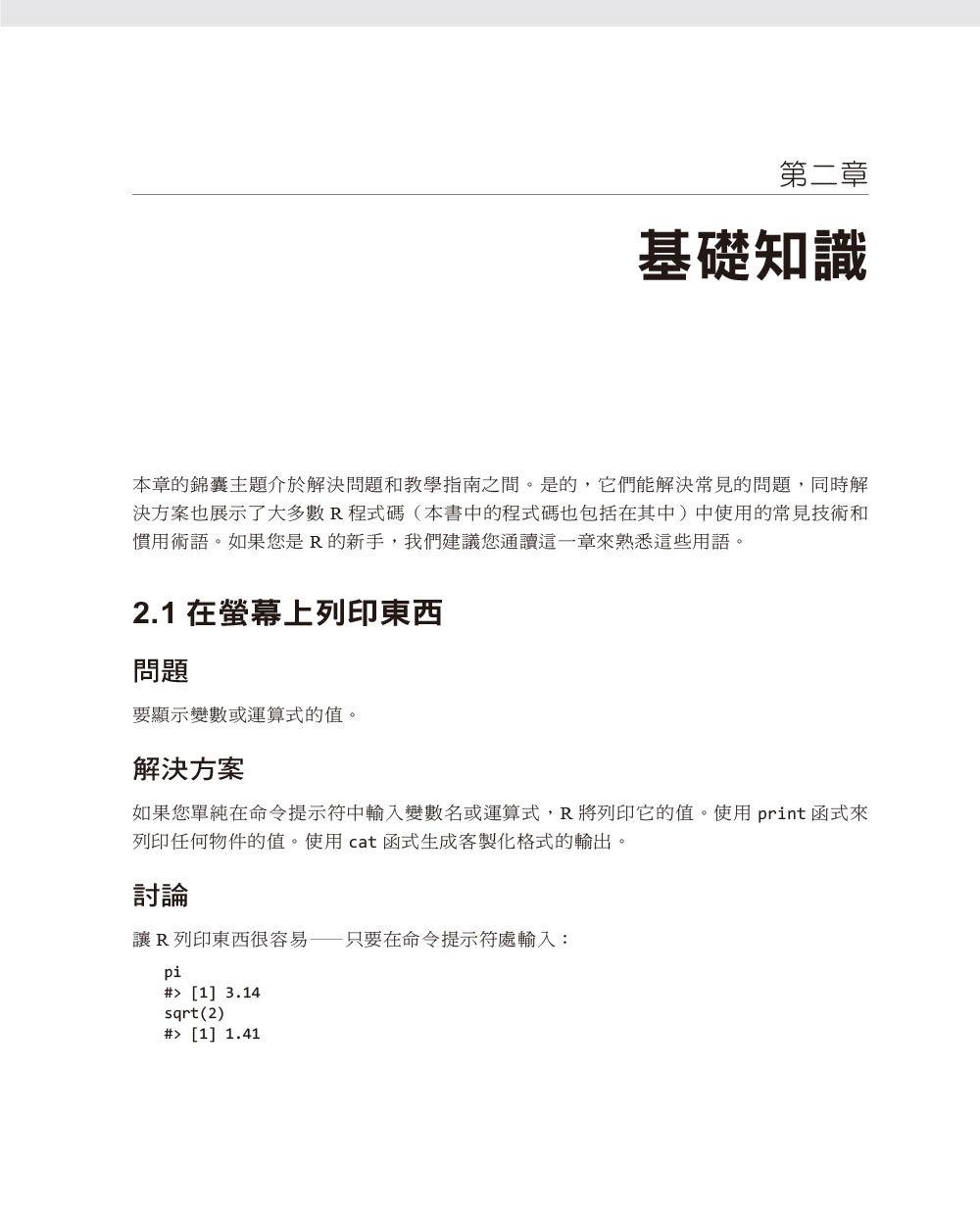 R 錦囊妙計, 2/e (R Cookbook, 2/e)-preview-4