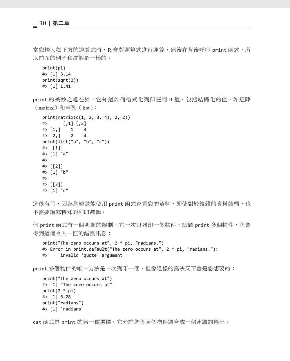 R 錦囊妙計, 2/e (R Cookbook, 2/e)-preview-5