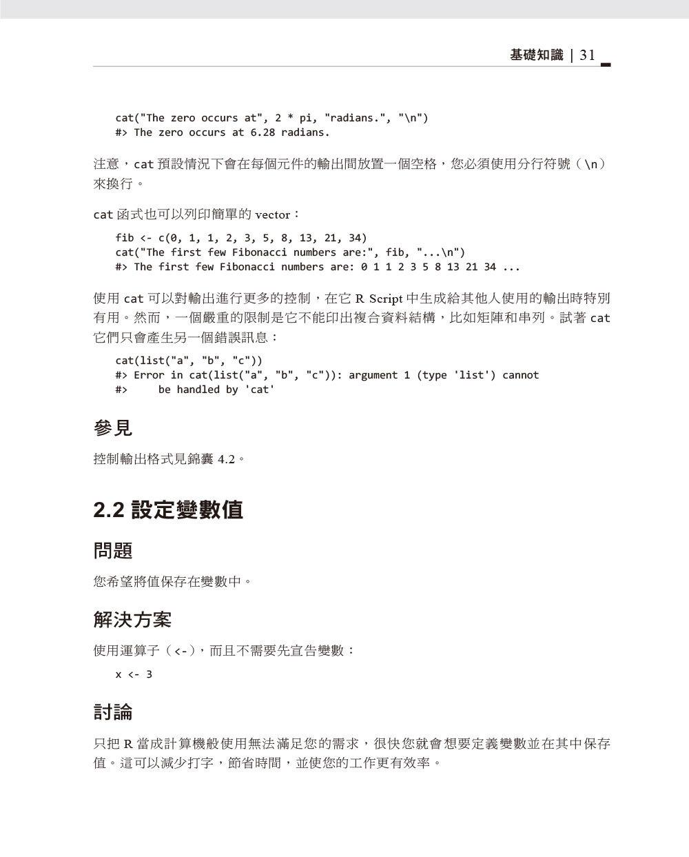 R 錦囊妙計, 2/e (R Cookbook, 2/e)-preview-6
