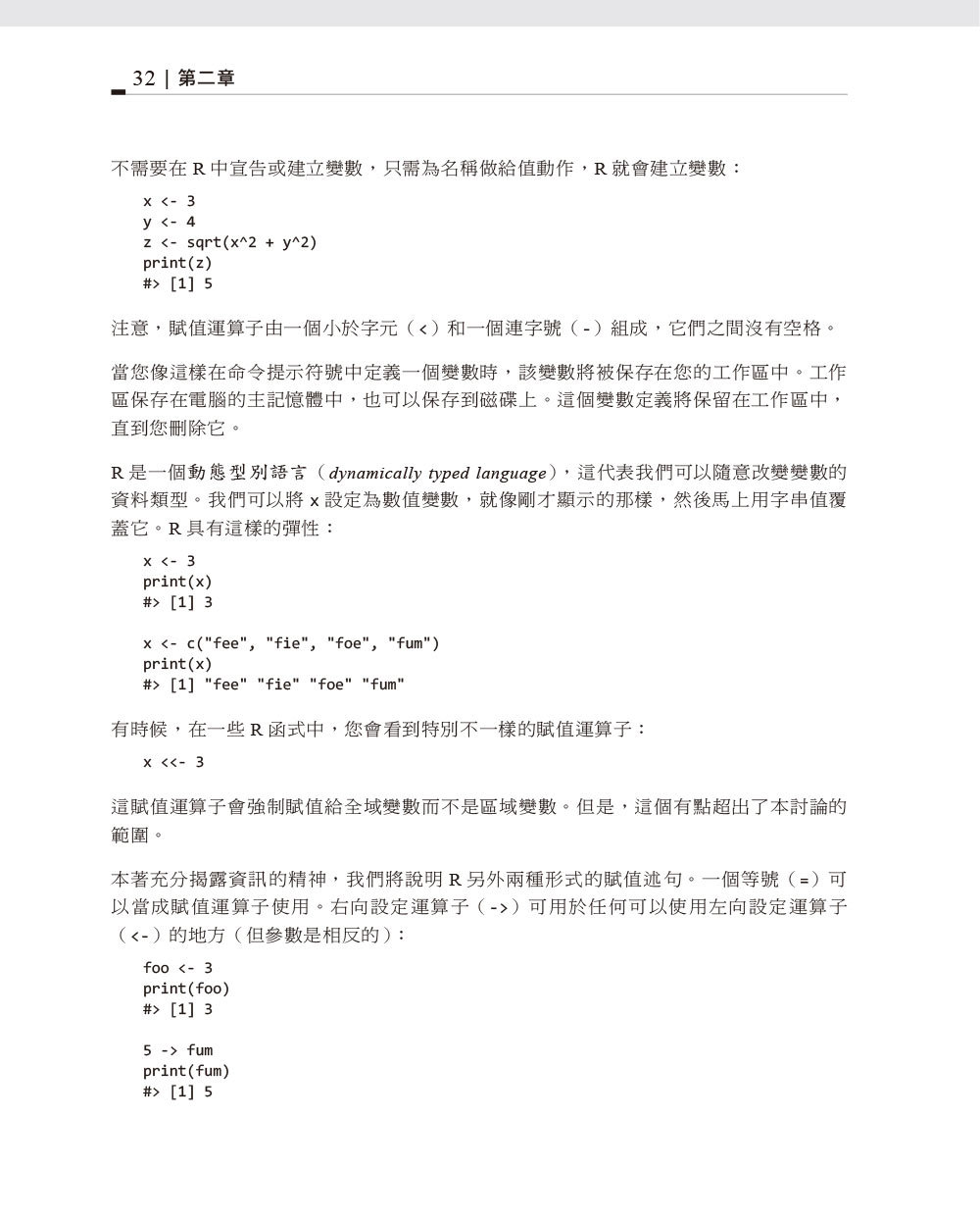 R 錦囊妙計, 2/e (R Cookbook, 2/e)-preview-7
