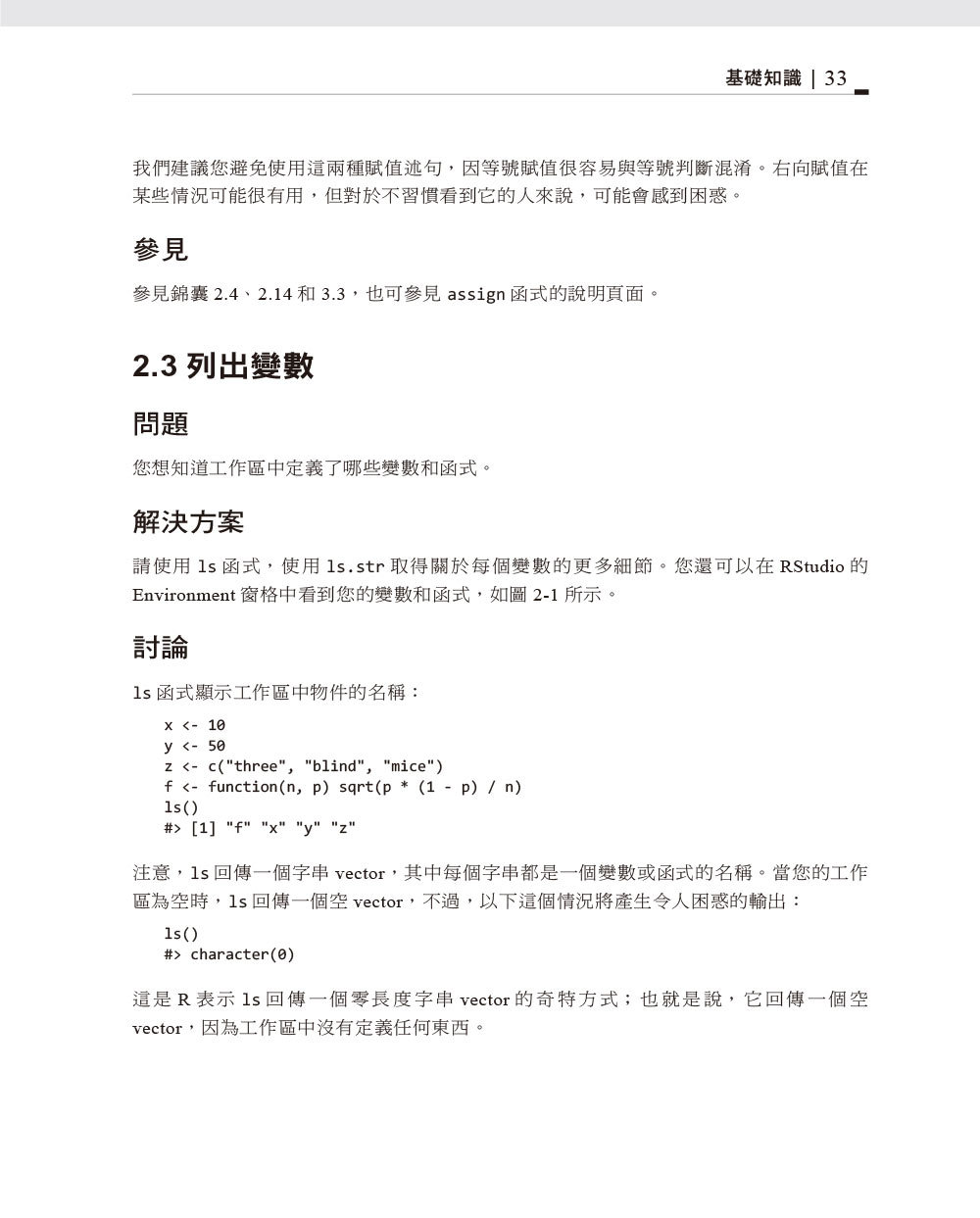 R 錦囊妙計, 2/e (R Cookbook, 2/e)-preview-8