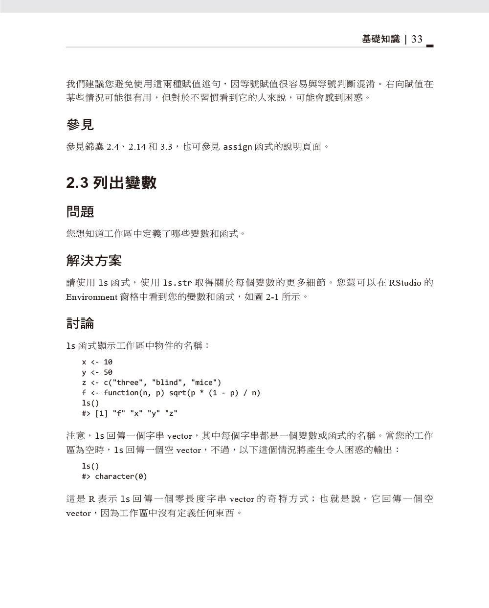R 錦囊妙計, 2/e (R Cookbook, 2/e)-preview-8