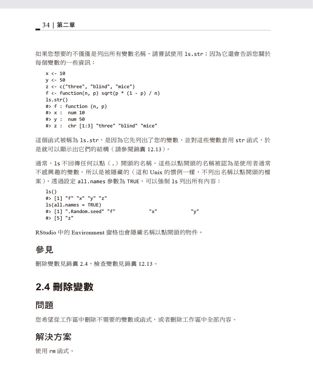 R 錦囊妙計, 2/e (R Cookbook, 2/e)-preview-9
