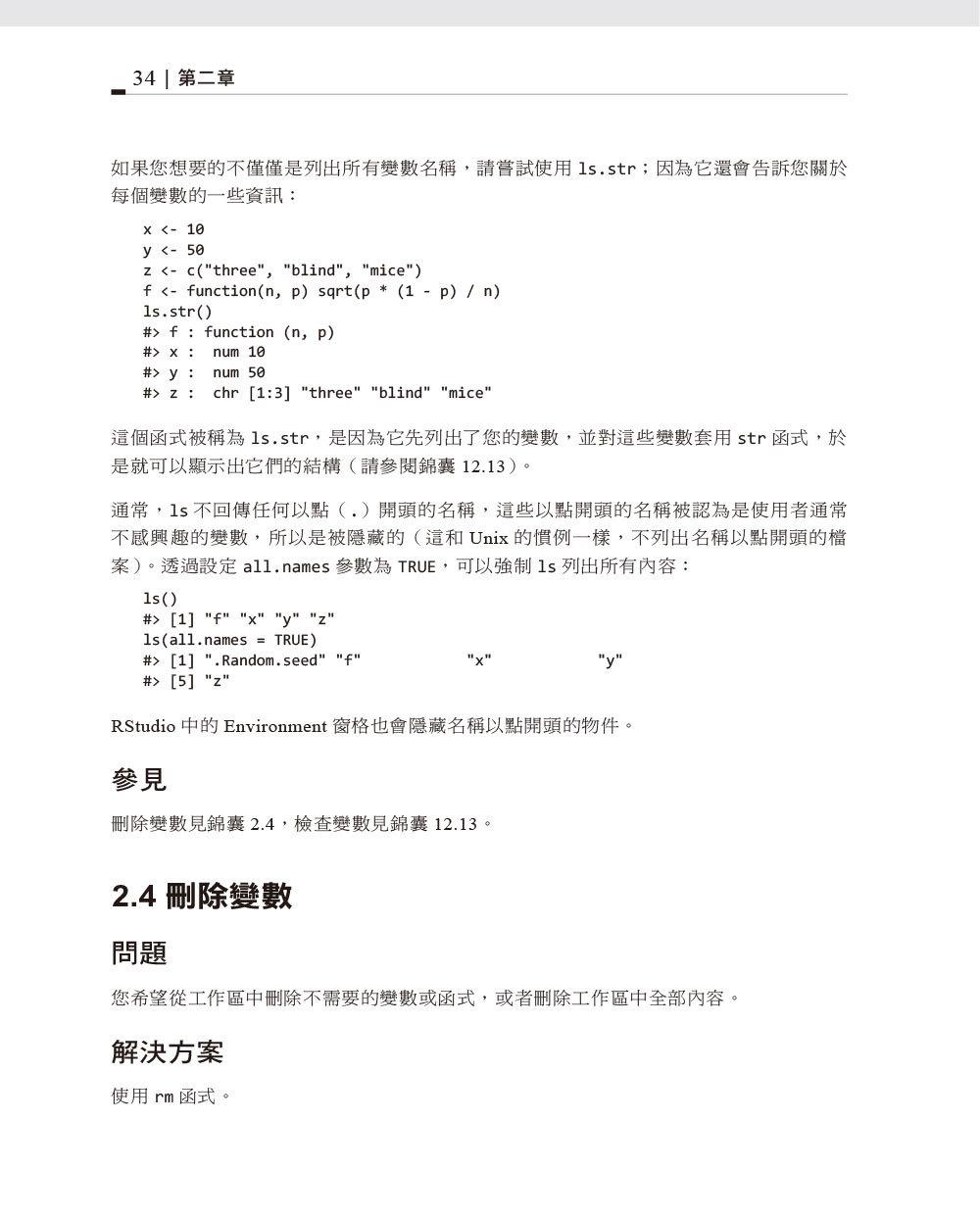 R 錦囊妙計, 2/e (R Cookbook, 2/e)-preview-9