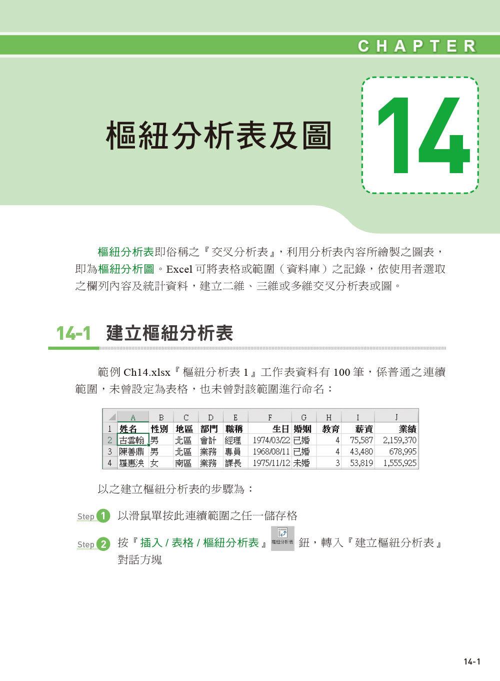 Excel 2019 嚴選教材!核心觀念×範例應用×操作技巧 (適用Excel 2019/2016/2013)-preview-1