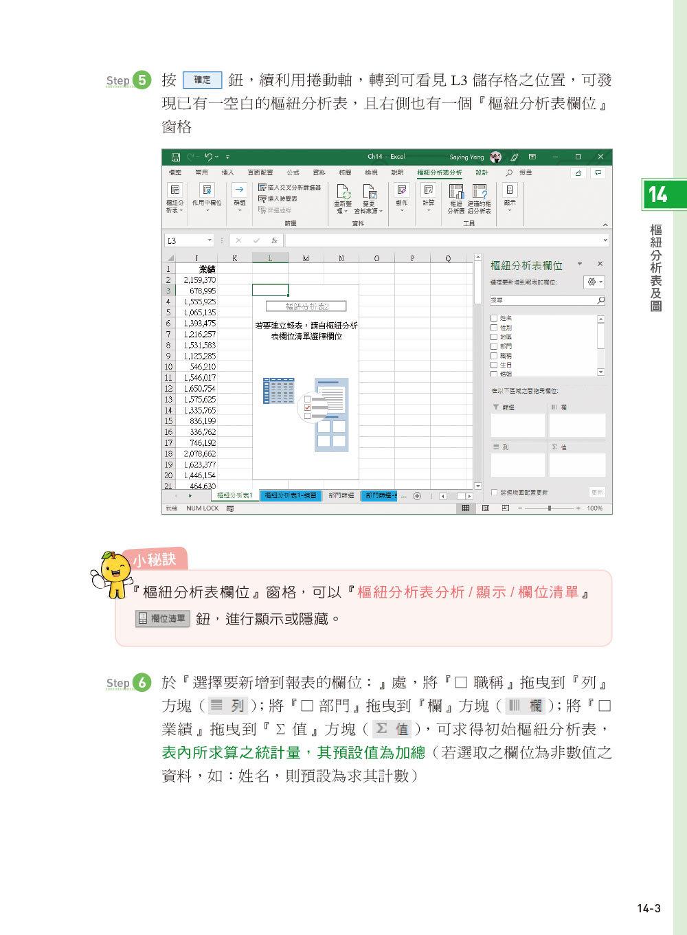 Excel 2019 嚴選教材!核心觀念×範例應用×操作技巧 (適用Excel 2019/2016/2013)-preview-3