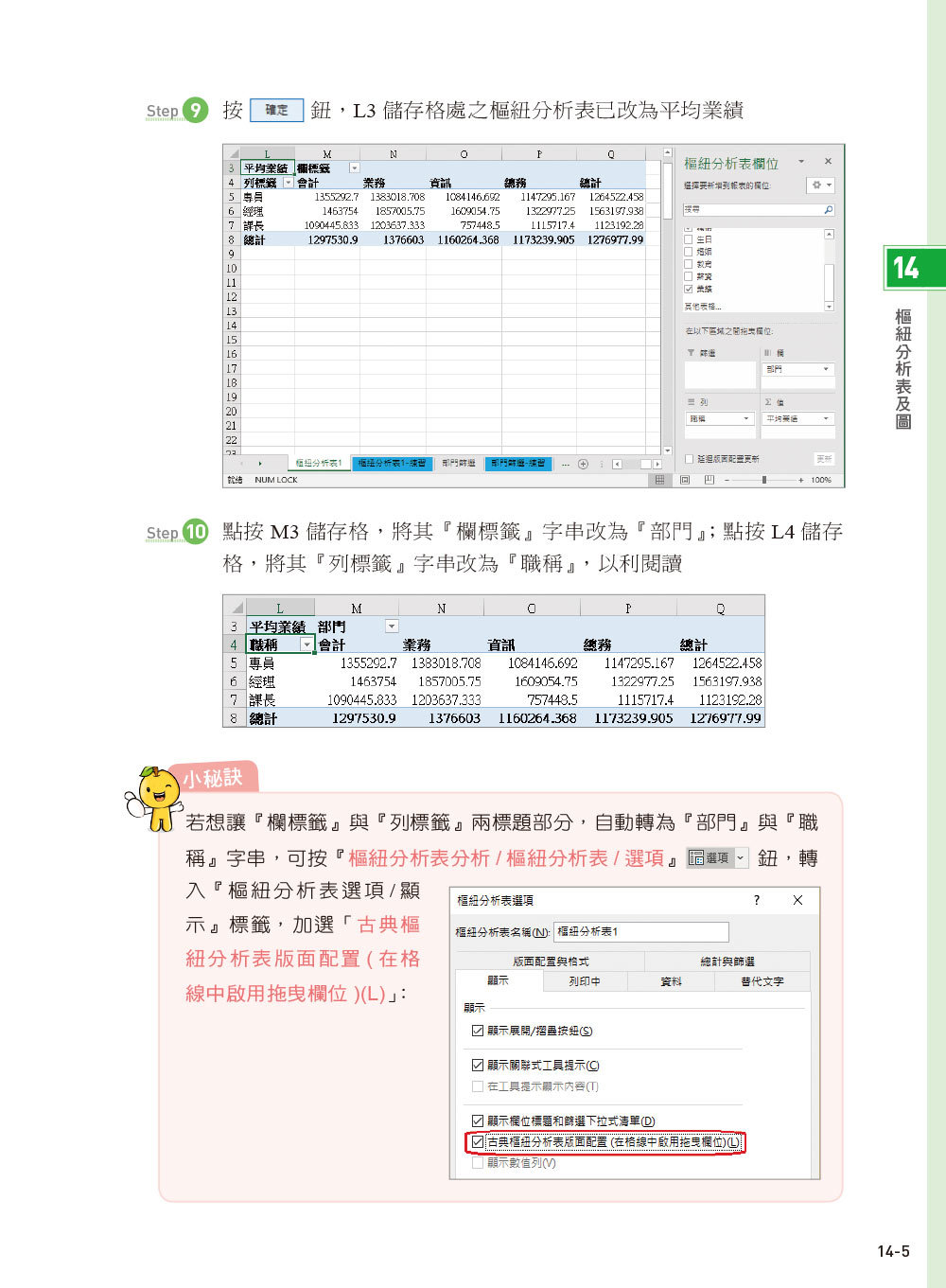 Excel 2019 嚴選教材!核心觀念×範例應用×操作技巧 (適用Excel 2019/2016/2013)-preview-5