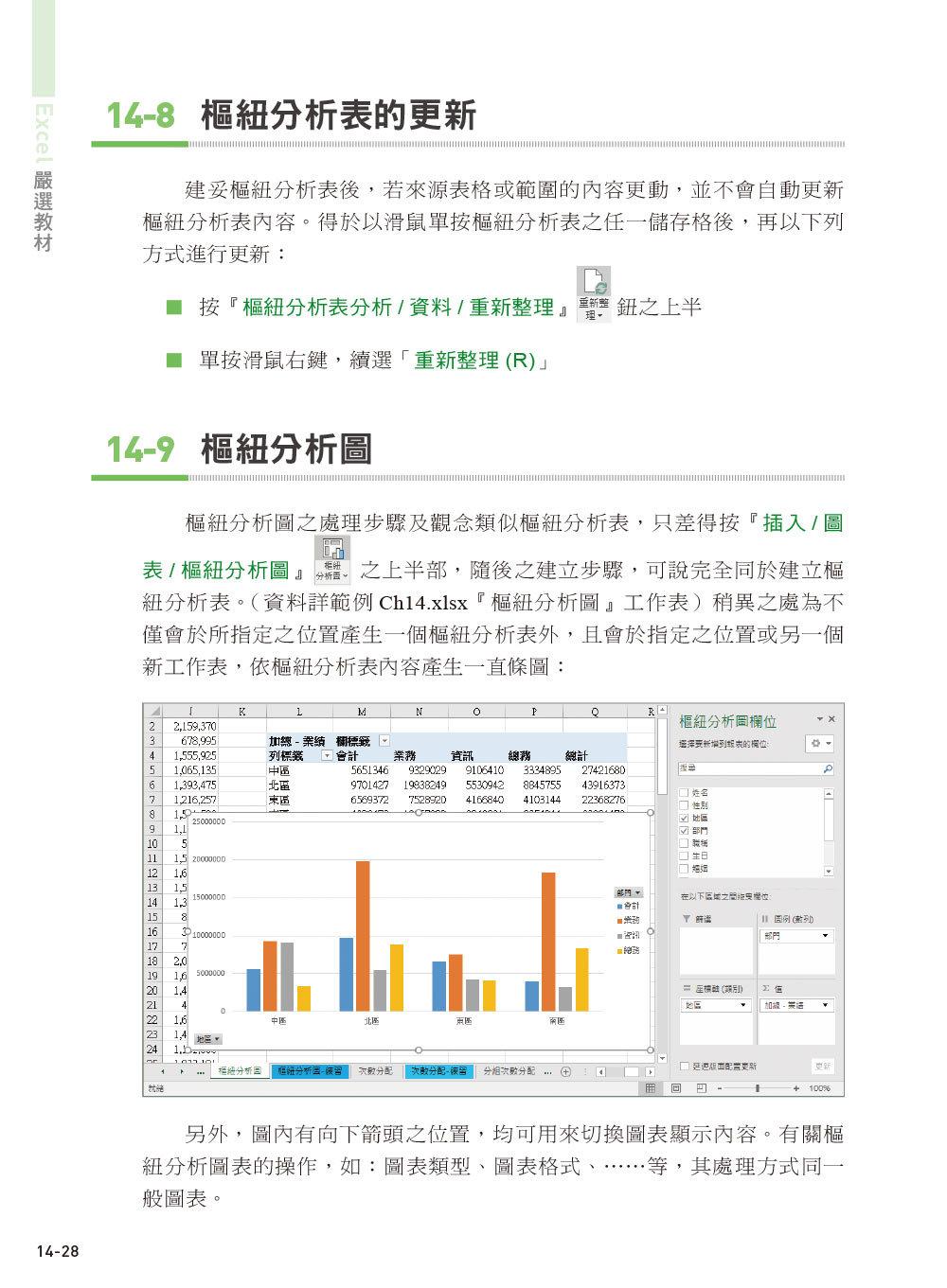 Excel 2019 嚴選教材!核心觀念×範例應用×操作技巧 (適用Excel 2019/2016/2013)-preview-7