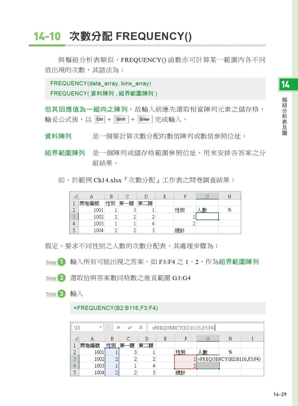 Excel 2019 嚴選教材!核心觀念×範例應用×操作技巧 (適用Excel 2019/2016/2013)-preview-8