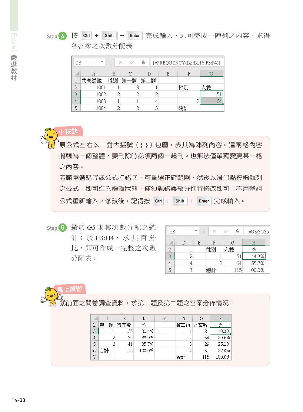 Excel 2019 嚴選教材!核心觀念×範例應用×操作技巧 (適用Excel 2019/2016/2013)-preview-9