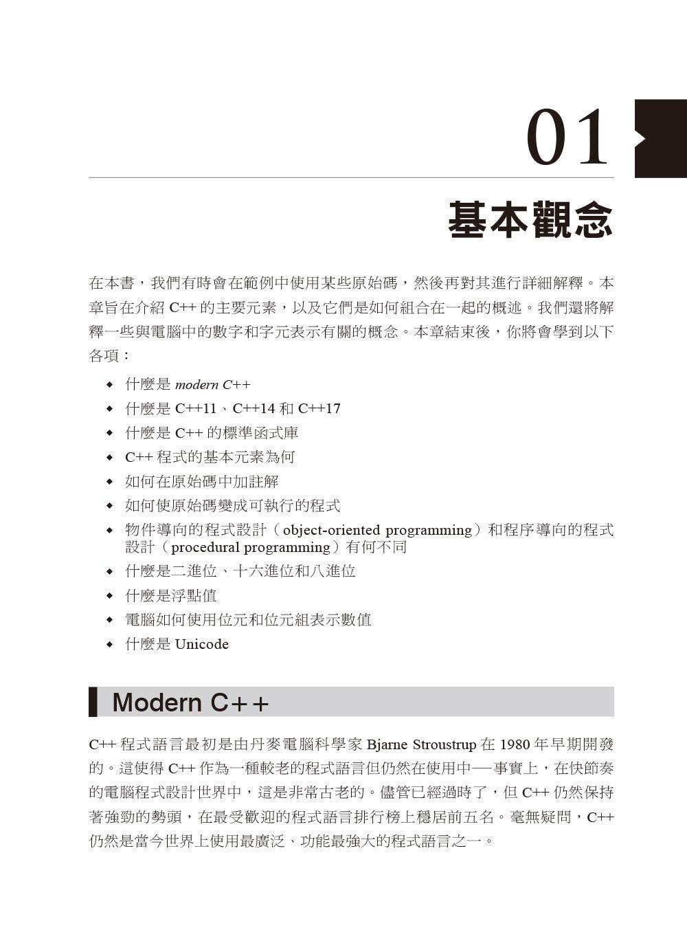 C++17 教學範本, 5/e (Beginning C++17, 5/e)-preview-1