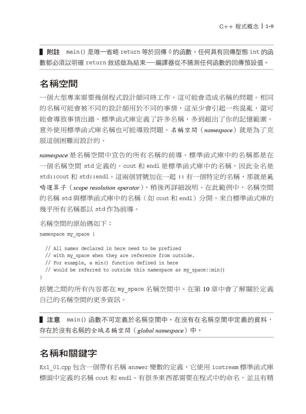 C++17 教學範本, 5/e (Beginning C++17, 5/e)-preview-9