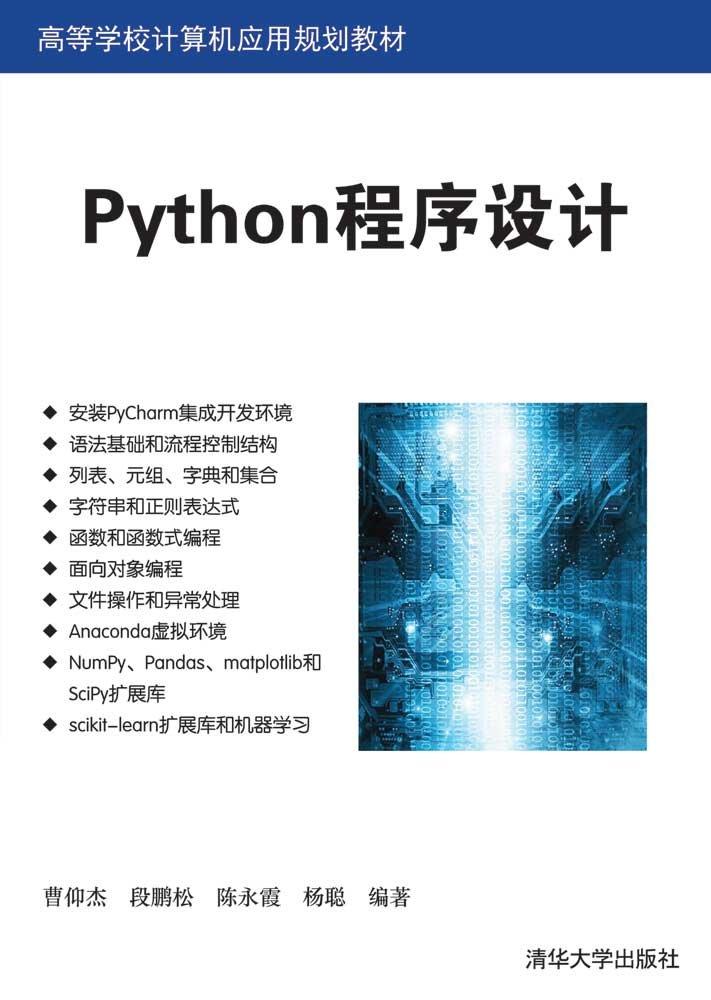 Python程序設計-preview-1