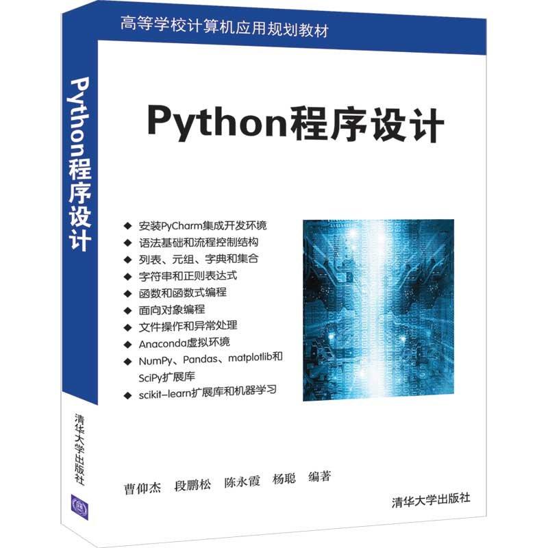 Python程序設計-preview-3