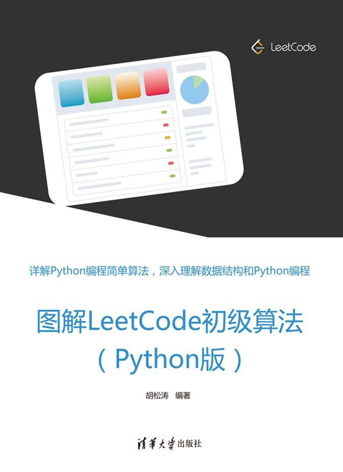 圖解 LeetCode 初級算法 (Python版)-preview-1