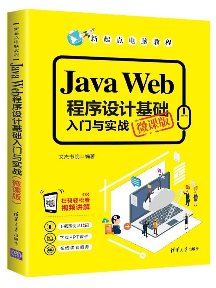 Java Web程序設計基礎入門與實戰(微課版)-preview-1
