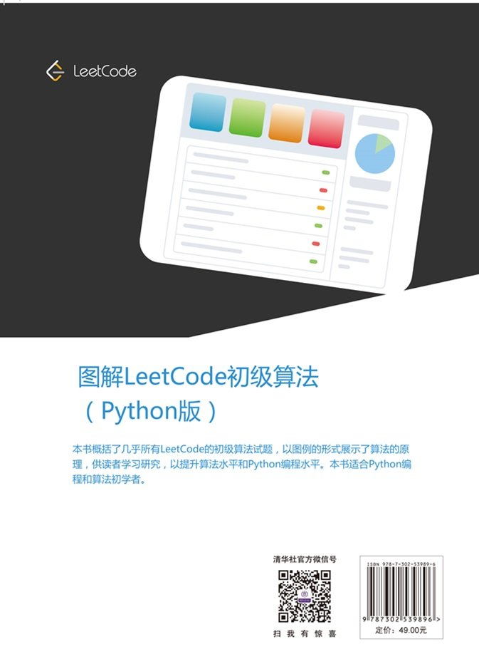 圖解 LeetCode 初級算法 (Python版)-preview-2