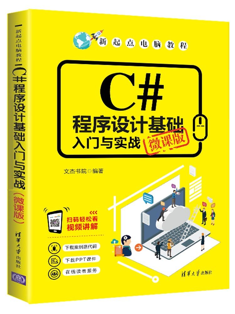 C#程序設計基礎入門與實戰(微課版)-preview-1