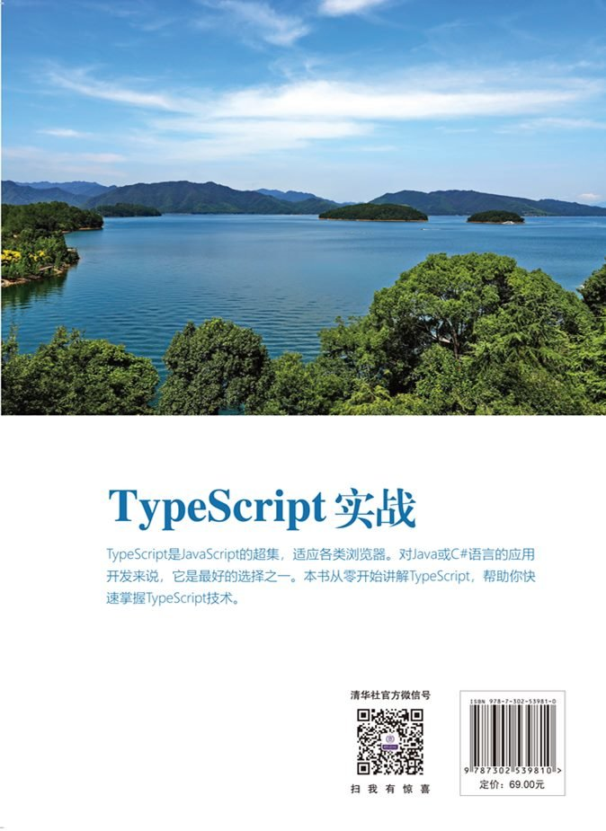 TypeScript實戰-preview-2