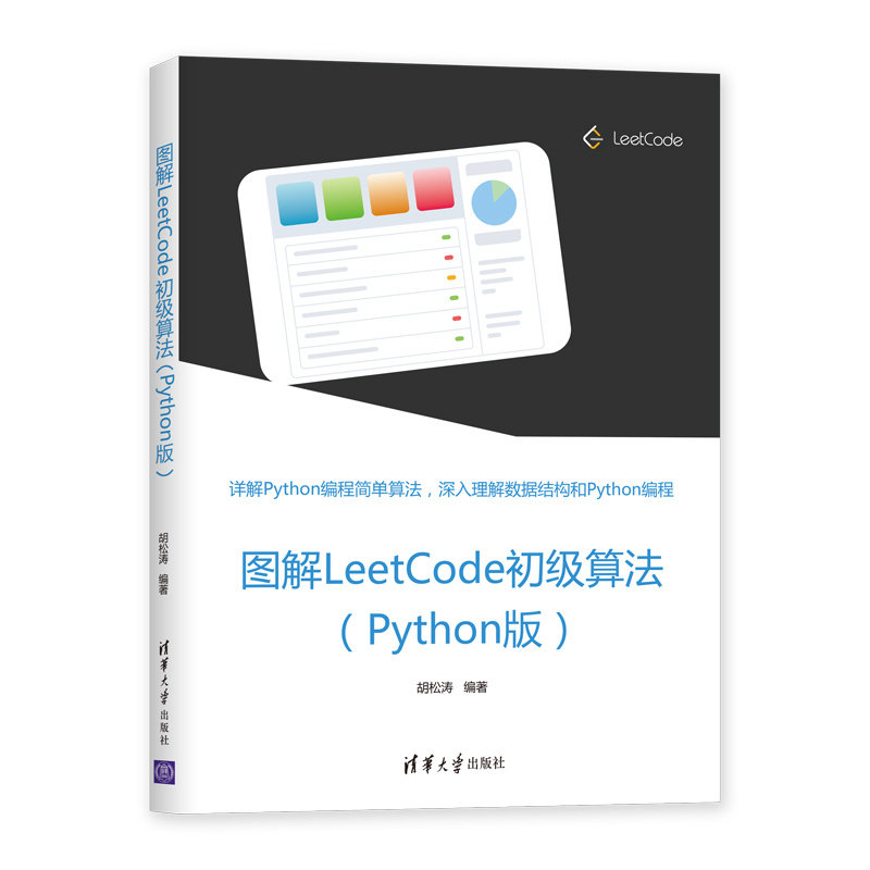 圖解 LeetCode 初級算法 (Python版)-preview-3