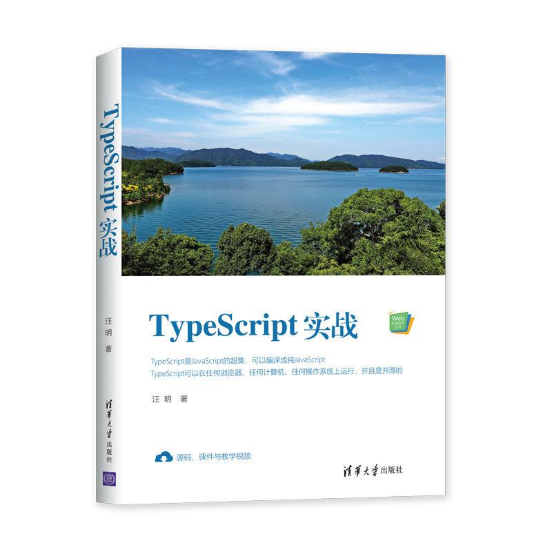 TypeScript實戰-preview-3