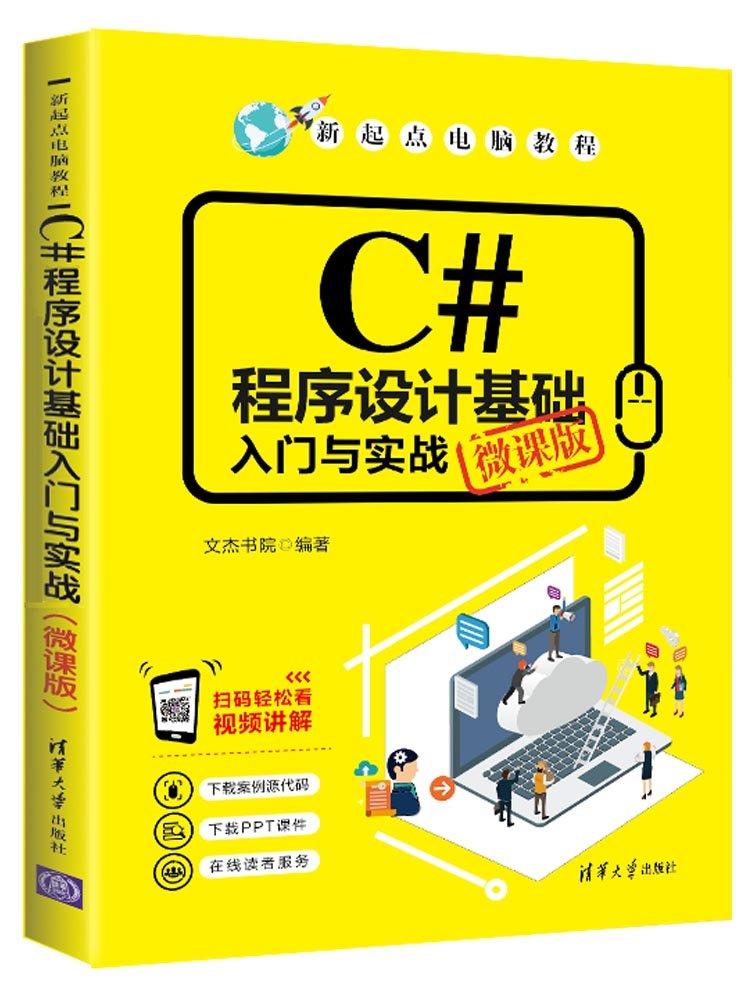 C#程序設計基礎入門與實戰(微課版)-preview-3
