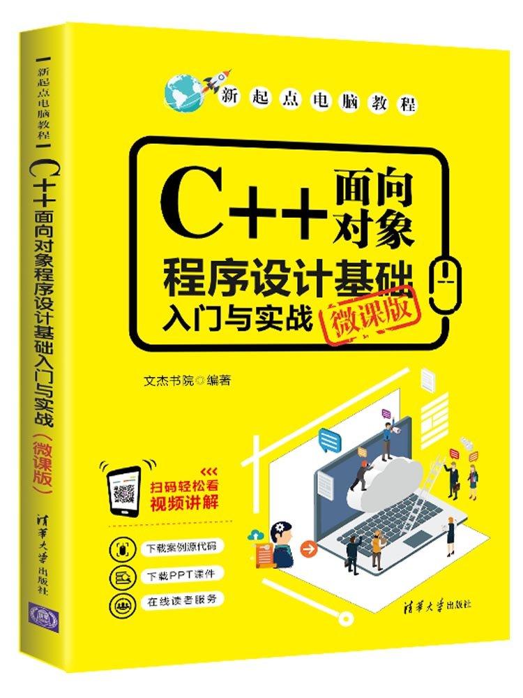 C++面向對象程序設計基礎入門與實戰(微課版)-preview-1