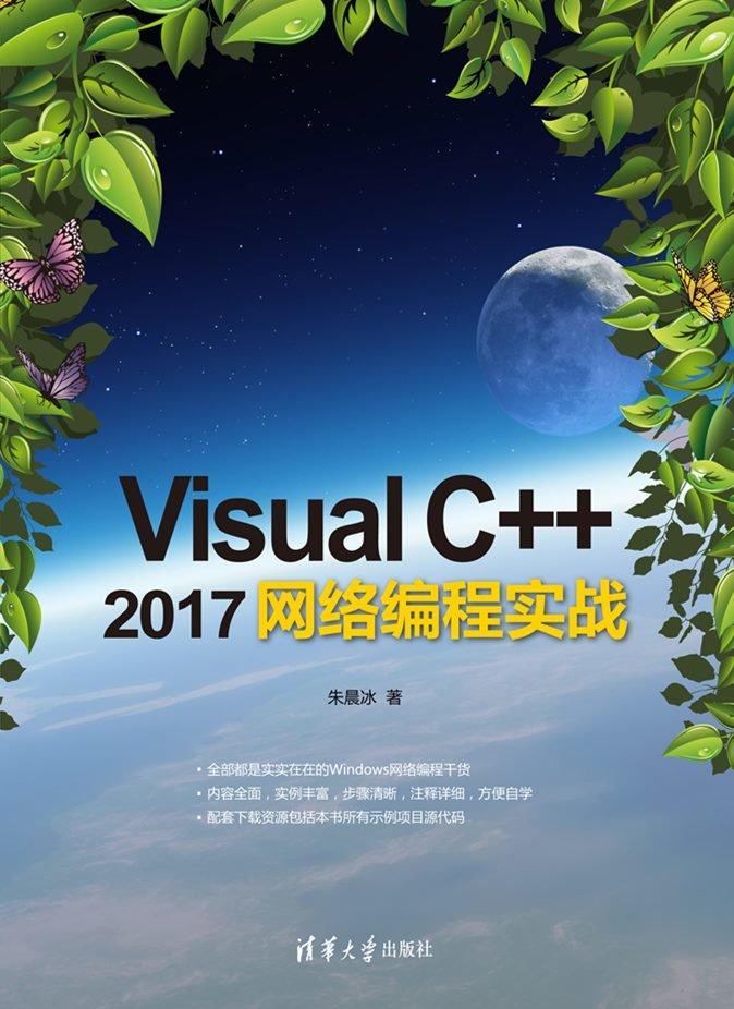 Visual C++ 2017網絡編程實戰-preview-1