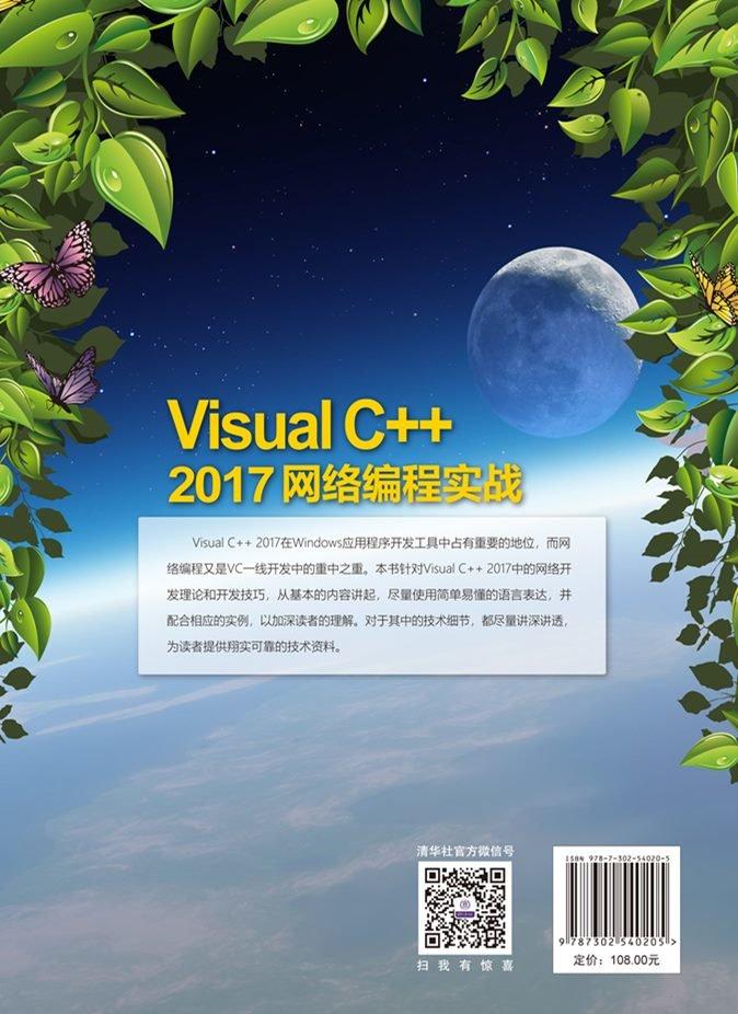Visual C++ 2017網絡編程實戰-preview-2